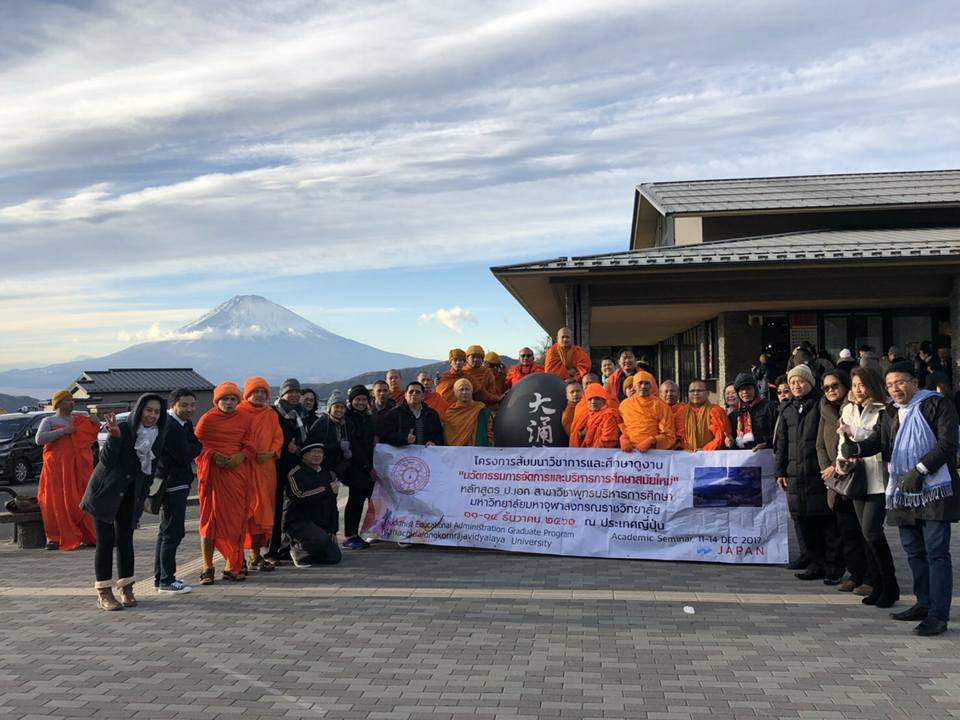 """โครงการสัมมนาวิชาการและศึกษาดูงานต่างประเทศ """"นวัตกรรมและการบริหารการศึกษาสมัยใหม่"""" ณ ประเทศญี่ปุ่น(JAPAN)"""