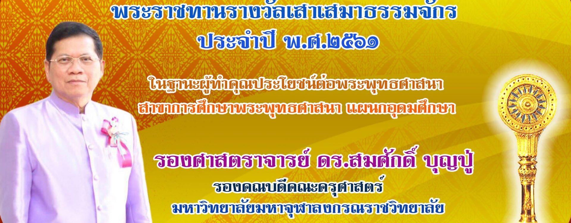 ขอแสดงความยินดีกับผู้บริหาร อาจารย์ที่ได้รับพระราชทานเสาเสมาธัมมจักร สาขาส่งเสริมการศึกษาพระพุทธศาสนา