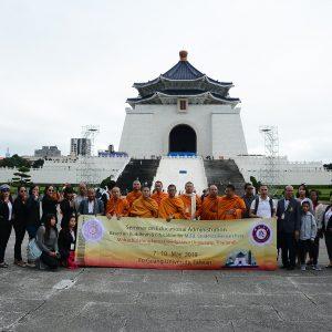 โครงการสัมมนาวิชาการและศึกษาดูงานต่างประเทศ ณ สาธารณรัฐจีน (ไต้หวัน)